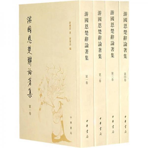 游国恩楚辞论著集(全四册)