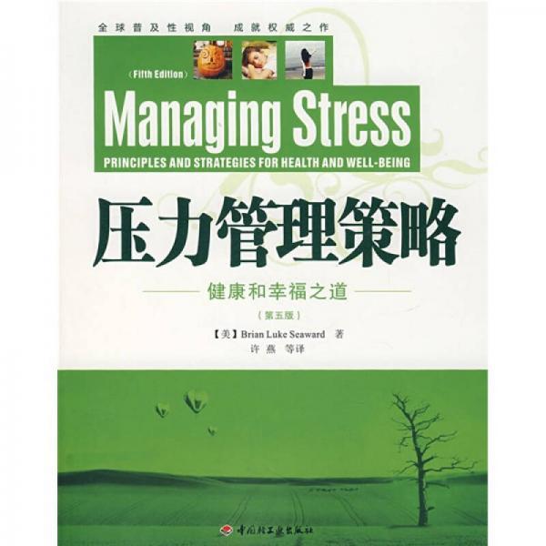 压力管理策略