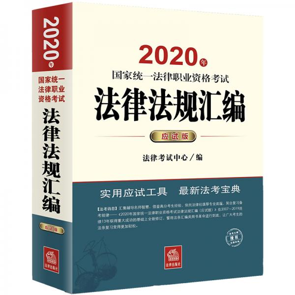 司法考试2020国家统一法律职业资格考试:法律法规汇编(应试版2020年)