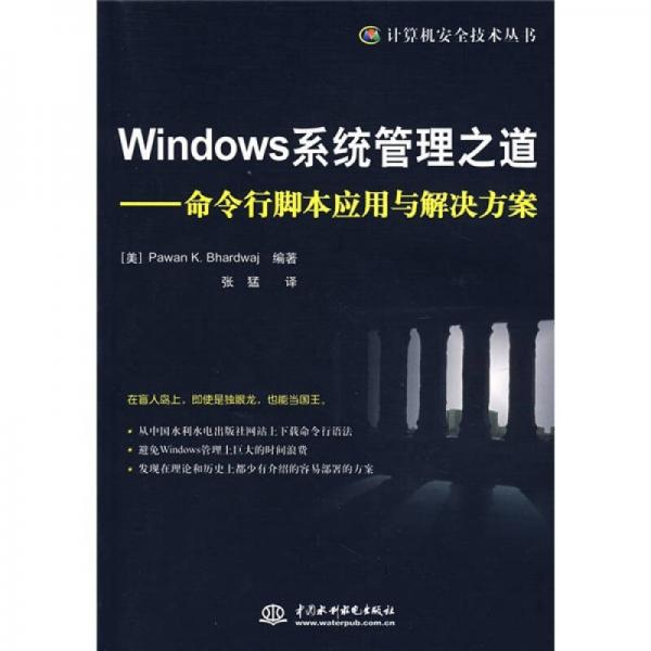 Windows系统管理之道