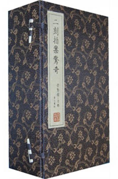 崇贤馆藏书·二刻拍案惊奇(宣纸排印)