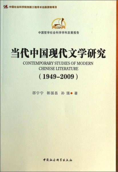 中国哲学社会科学学科发展报告:当代中国现代文学研究(1949-2009)
