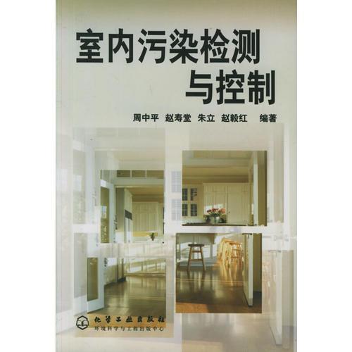 室内污染检测与控制