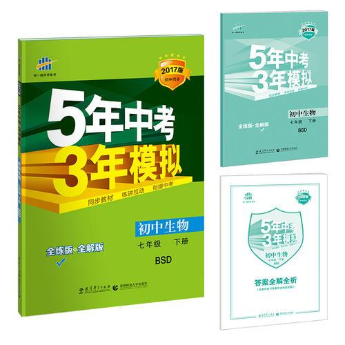 初中生物 七年级下册 BSD(北师大版)2017版初中同步课堂必备 5年中考3年模拟