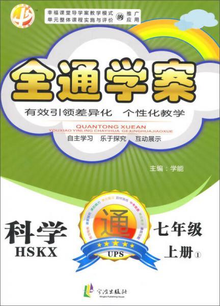 全通学案:科学(7年级上册1)(HSKX)