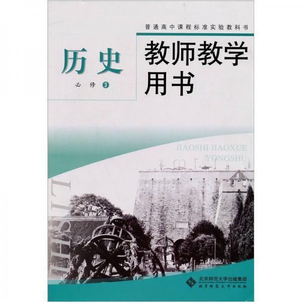 普通高中课程标准实验教科书:历史(必修3)(教师教学用书)