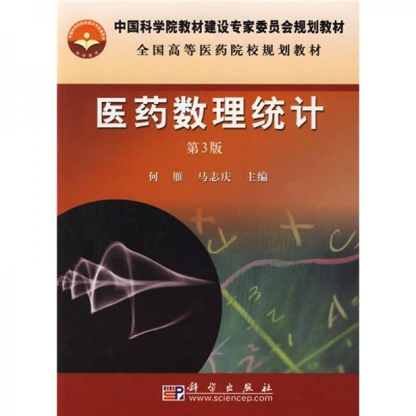 全国高等医药院校规划教材:医药数理统计(第3版)
