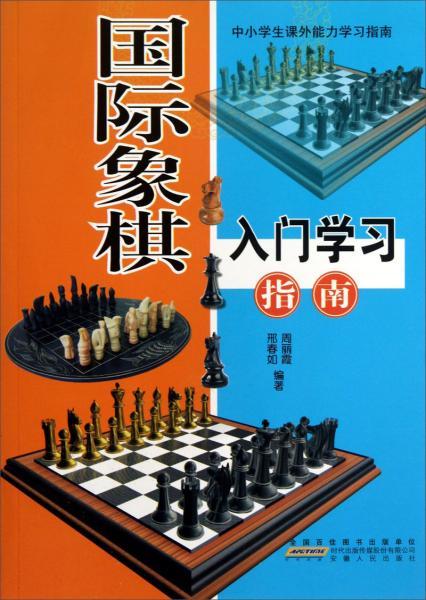 国际象棋入门学习指南