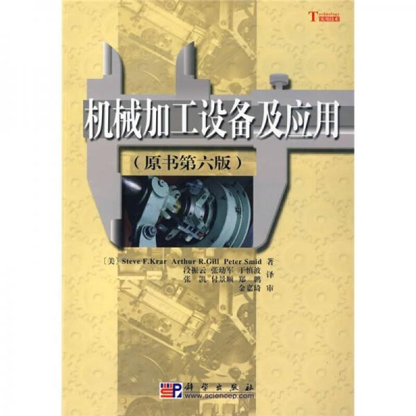机械加工设备及应用(原书第6版)