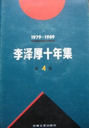 李泽厚十年集 第4卷
