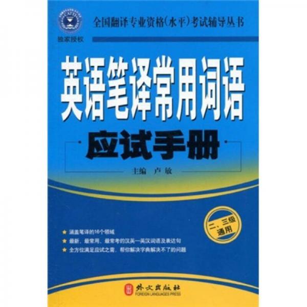 英语笔译常用词语应试手册