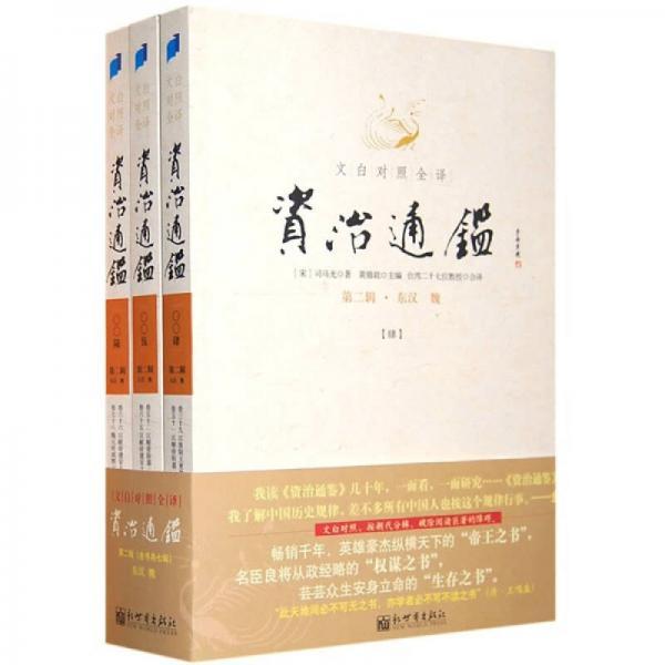 文白对照全译资治通鉴(第二辑 全三册)