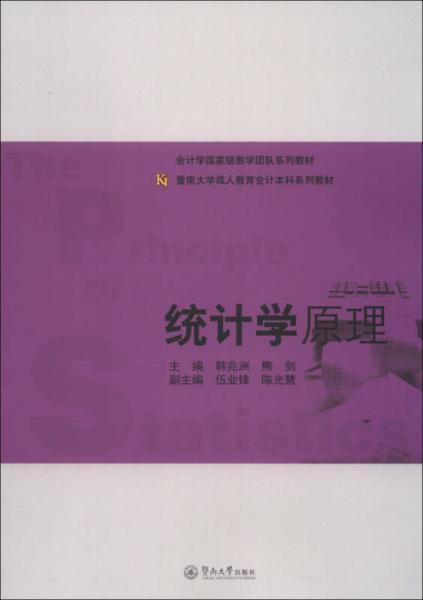 暨南大学成人教育会计本科系列教材:统计学原理