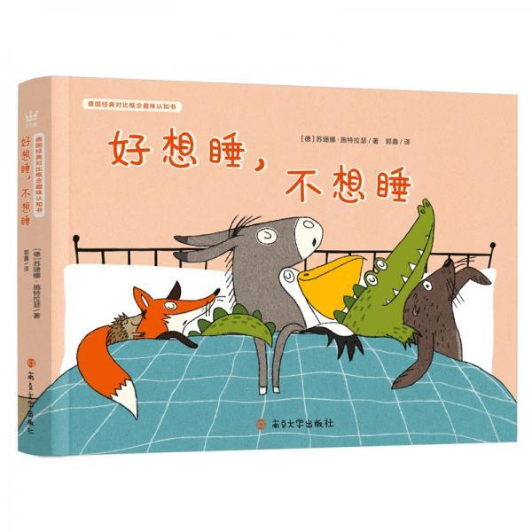好想睡,不想睡德国经典对比概念趣味认知书(奇想国童书)帮助0-3岁宝宝轻松认知对比概念