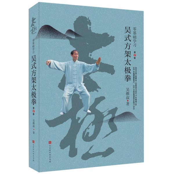 零基础学习吴式方架太极拳(第2版)