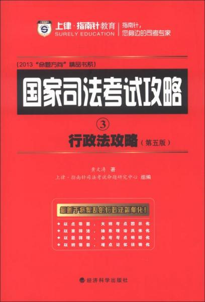 """2013""""命题方向""""精品书系·国家司法考试攻略(3):行政法攻略(第5版)"""