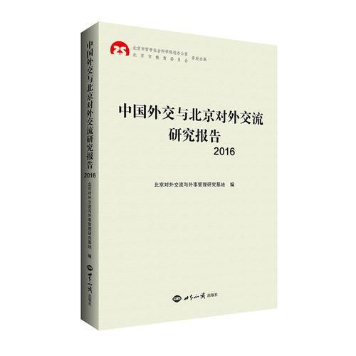 中国外交与北京对外交流研究报告2016