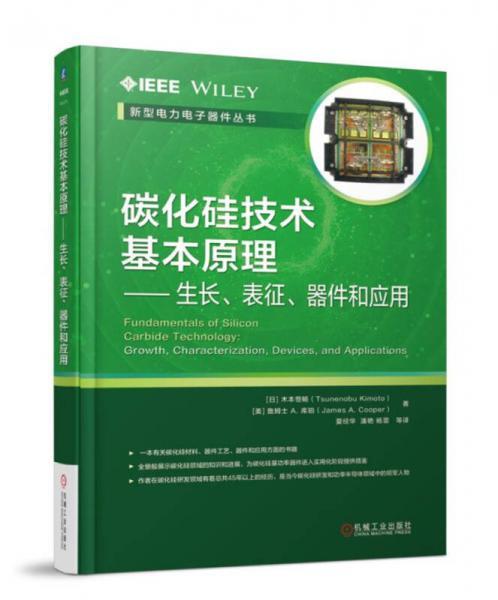 碳化硅技术基本原理 生长、表征、器件和应用