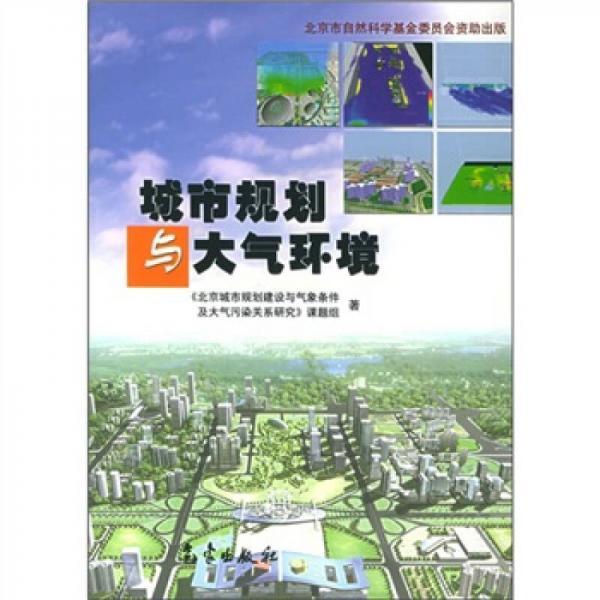 城市规划与大气环境