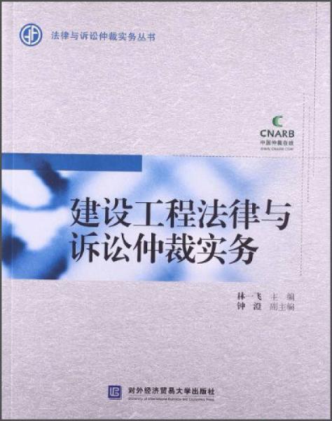 法律与诉讼仲裁实务丛书:建设工程法律与诉讼仲裁实务
