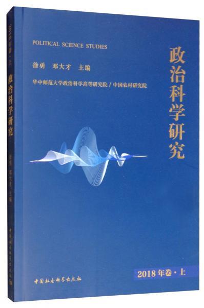 政治科学研究(2018年卷.上)