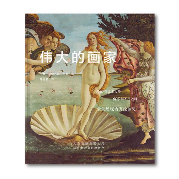 伟大的画家340位艺术大师,605幅不朽名画,全景展现西方绘画史!