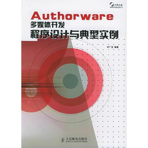 Authorware 多媒体开发程序设计与典型实例