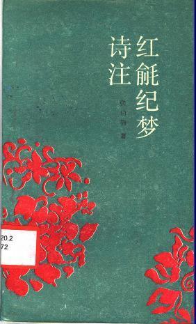 红毹纪梦诗注