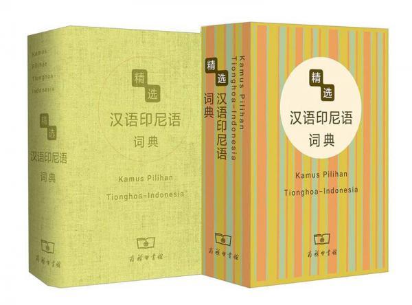 精选汉外词典系列:精选汉语印尼语词典