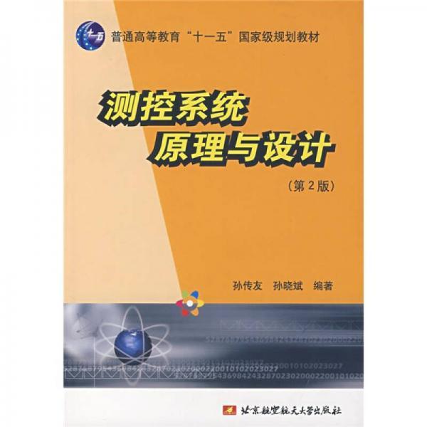 测控系统原理与设计(第2版)