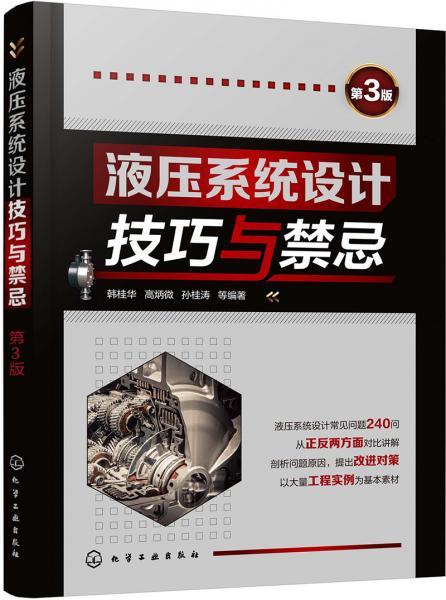 液压系统设计技巧与禁忌(第3版)