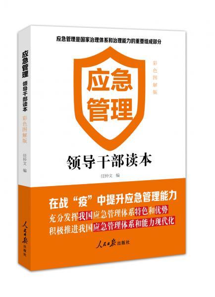 应急管理——领导干部读本