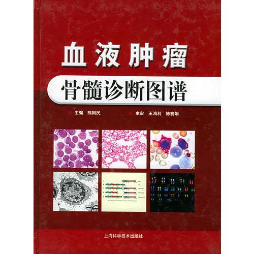 血液肿瘤骨髓诊断图谱