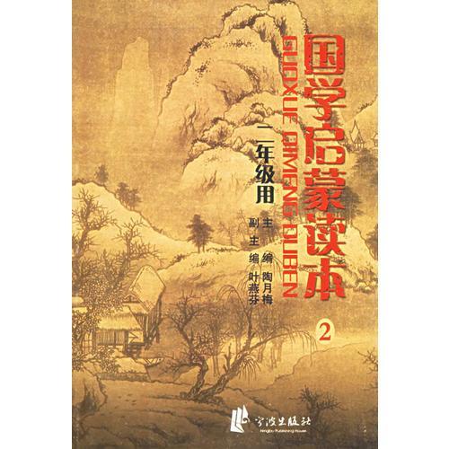 国学启蒙读本(二年级用)(注音版)