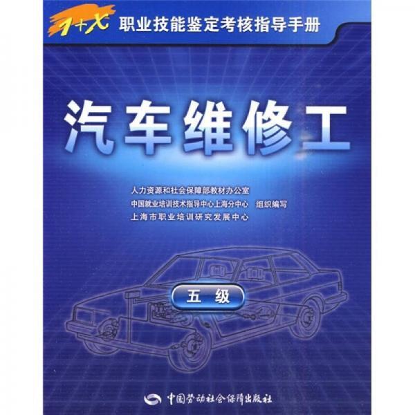 汽车维修工(5级)