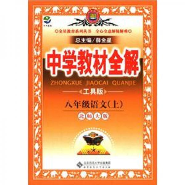金星教育系列丛书·中学教材全解:8年级语文(上)(北师大版)(工具版)