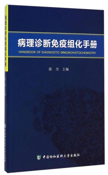 病理诊断免疫组化手册
