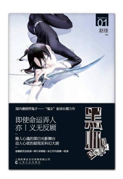 黑血 第01卷