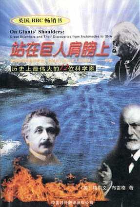 站在巨人肩膀上:历史上最伟大的12位科学家