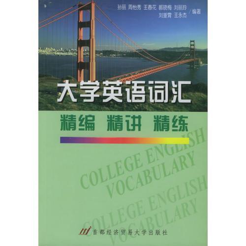 大学英语词汇精编精讲精练