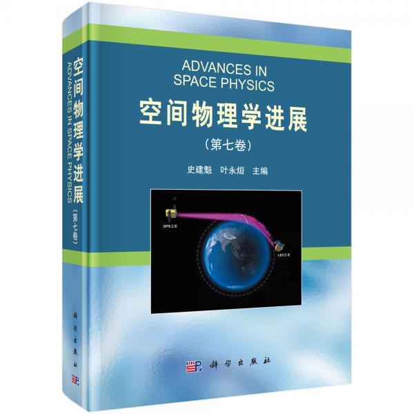 空间物理学进展(第七卷)