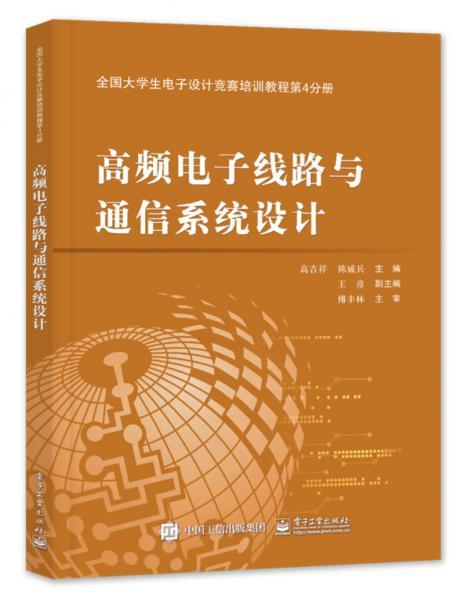 全国大学生电子设计竞赛培训教程第4分册――高频电子线路与通信系统设计