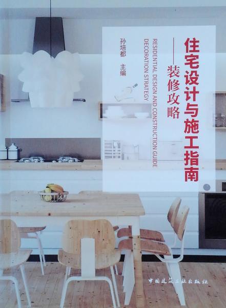 住宅设计与施工指南—装修攻略