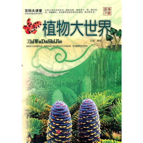 植物大世界