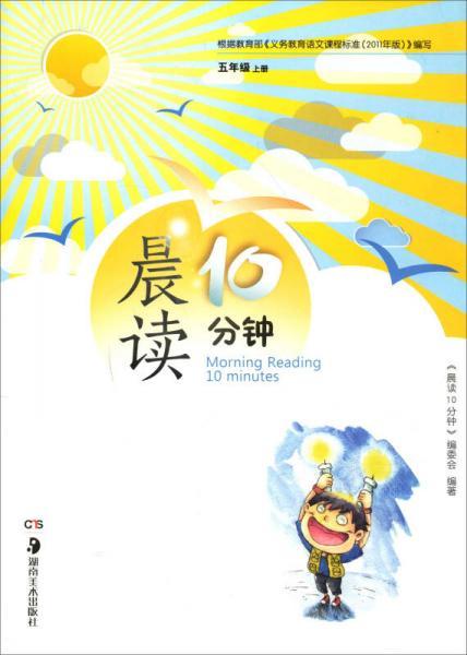 晨读10分钟(五年级上册)