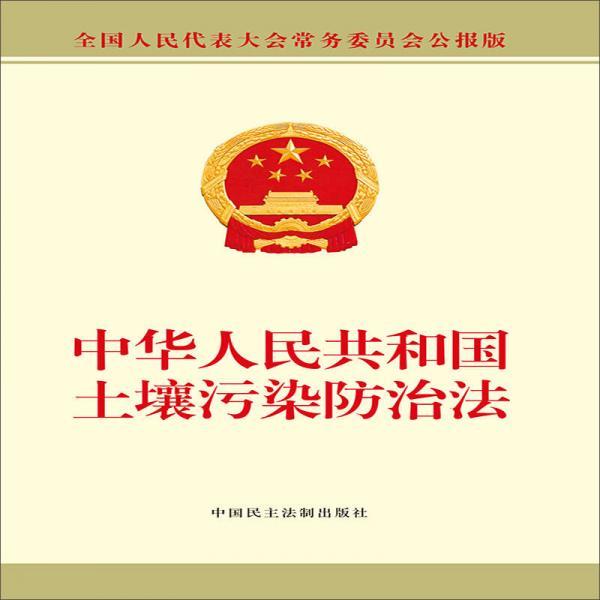 中华人民共和国土壤污染防治法