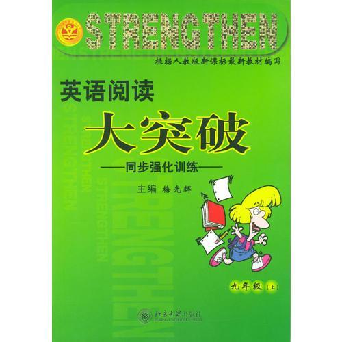 英语阅读大突破.同步强化训练.九年级上:新课标