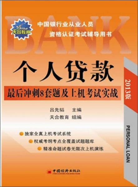 2013中国银行业从业人员资格认证考试辅导用书:个人贷款最后冲刺8套题及上机考试实战