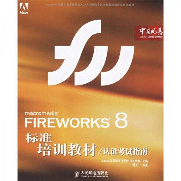 Adobe中国数字艺术教育及ACAA中国数字艺术教育联盟标准培训教材:FIREWORKS 8标准培训教材(认证考试指南)