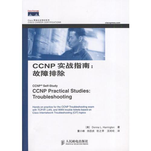 CCNP实战指南:故障排除